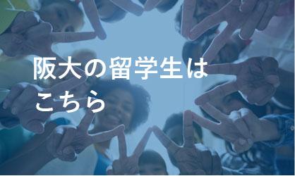 阪大の留学生はこちら