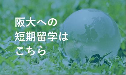 阪大の短期留学はこちら