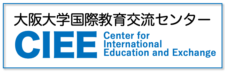 大阪大学 国際教育交流センター Center for International Education and Exchange