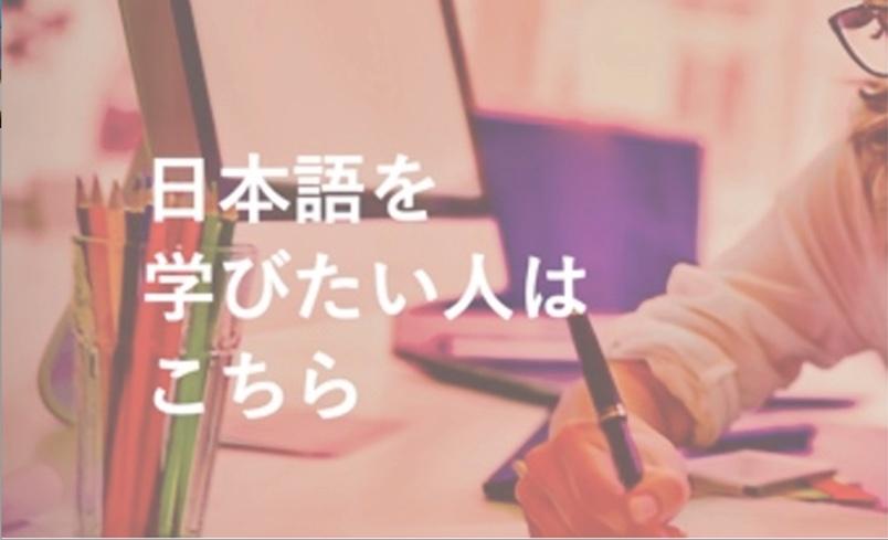 日本語を学びたい人はこちら